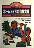 ホームメイドの自然食品―図解ハンドブック (Do‐life guide―趣味創作シリーズ (203))
