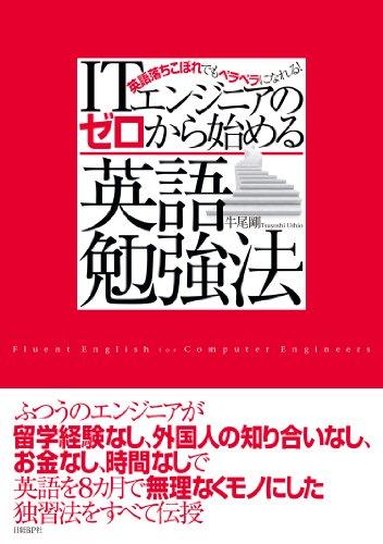 ITエンジニアのゼロから始める英語勉強法(日経BP Next ICT選書)