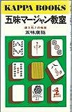 五味マージャン教室 (カッパ・ブックス)