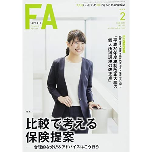 Financial Adviser 2018年2月号 (ファイナンシャル・アドバイザー)