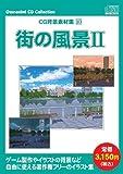 お楽しみCDコレクション 「CG背景素材集 10 街の風景II」