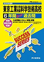 T 9東京工業大学附属科学技術高等学校 2020年度用 6年間スーパー過去問 (声教の高校過去問シリーズ)