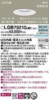 パナソニック(Panasonic) 天井埋込型 LED(昼白色) ダウンライト 美ルック・浅型10H・高気密SB形・ビーム角24度・集光タイプ 調光タイプ(ライコン別売)・スピーカー付 埋込穴φ100 LGB79210LB1