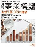 月刊事業構想 2017年10月号 [雑誌] (新規公開、IPOの構想)