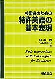 技術者のための 特許英語の基本表現