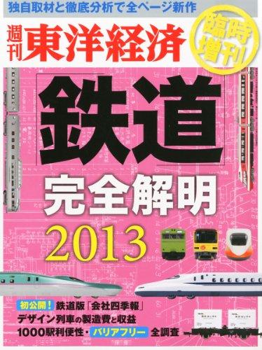 週刊 東洋経済増刊 鉄道完全解明2013 2013年 2/22号 [雑誌]の詳細を見る