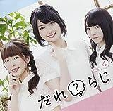 ラジオCD「だれ?らじ」Vol.4/ラジオ・サントラ