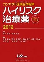 コンパクト医薬品情報集 ハイリスク治療薬2012