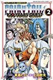 FAIRY TAIL 100YEARS QUEST コミック 1-2巻セット