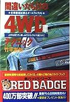 間違いだらけの4WD車テクニック―全車徹底試乗&オールフルテイスト (レッドバッジシリーズ (60))