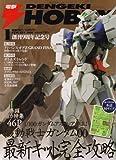 電撃 HOBBY MAGAZINE (ホビーマガジン) 2008年 01月号 [雑誌]
