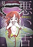 悪い舌 見せしめ刑の町 (ぶんか社コミックス)