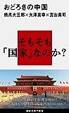 おどろきの中国 (講談社現代新書) 画像