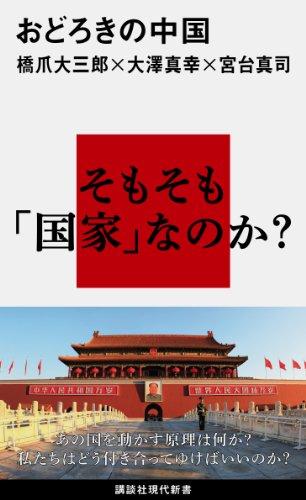おどろきの中国 (講談社現代新書)の詳細を見る