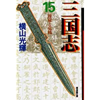 三国志 15 (潮漫画文庫)