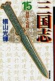 三国志 (15) (潮漫画文庫)