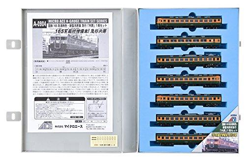 Nゲージ A0904 国鉄165系湘南色・新製冷房車 急行「内房」7両セット
