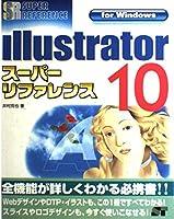 Illustrator 10 スーパーリファレンスfor Windows