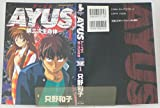 アーユス―第二次生命体 / 只野 和子 のシリーズ情報を見る