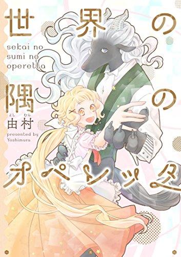 世界の隅のオペレッタ (ZERO-SUMコミックス)