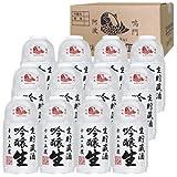 ナルトタイ 生貯蔵酒 吟醸生 300ml(白・ミニ缶)12本組【蔵元直送】