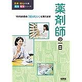 薬剤師の一日 (医療・福祉の仕事 見る知るシリーズ)