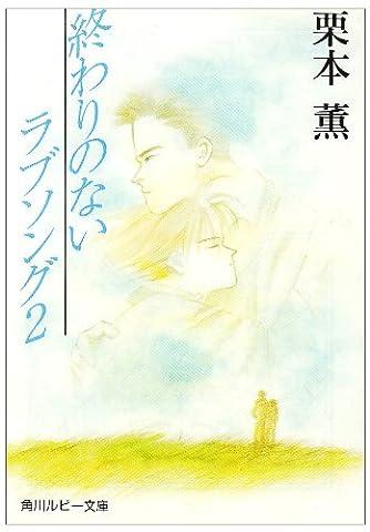 終わりのないラブソング〈2〉 (角川文庫―スニーカー文庫)