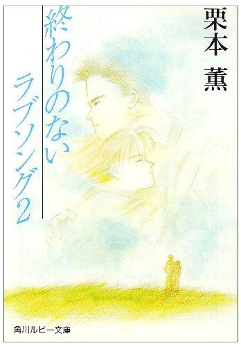 終わりのないラブソング〈2〉 (角川文庫―スニーカー文庫)の詳細を見る
