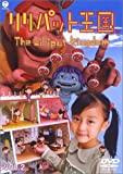 リリパット王国 VOL.2 [DVD]