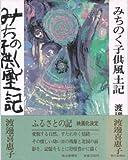 みちのく子供風土記 (1983年)