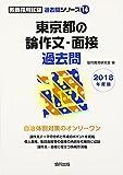 東京都の論作文・面接過去問 2018年度版 (教員採用試験「過去問」シリーズ)