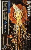 黒狼秘譚〈1〉選ばれしもの (C・NOVELSファンタジア―神狼記昔語り)