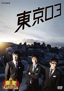 爆笑オンエアバトル 東京03 [DVD]
