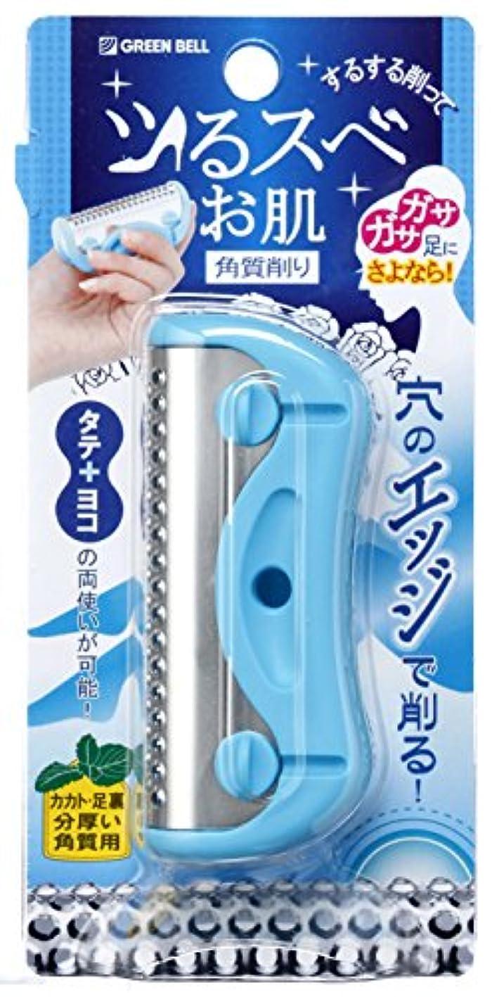 気絶させるビジュアル木グリーンベル ステンレス製角質削り ミント NC-307