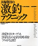 大塚貴汪の激釣テクニック (タツミムック タツミつりシリーズ)