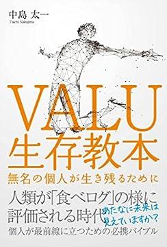 VALU生存教本 ?無名の個人が生き残るために?の書影