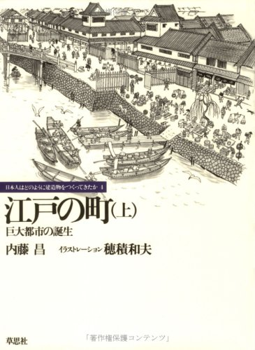 江戸の町 上―巨大都市の誕生 (日本人はどのように建造物をつくってきたか 4)