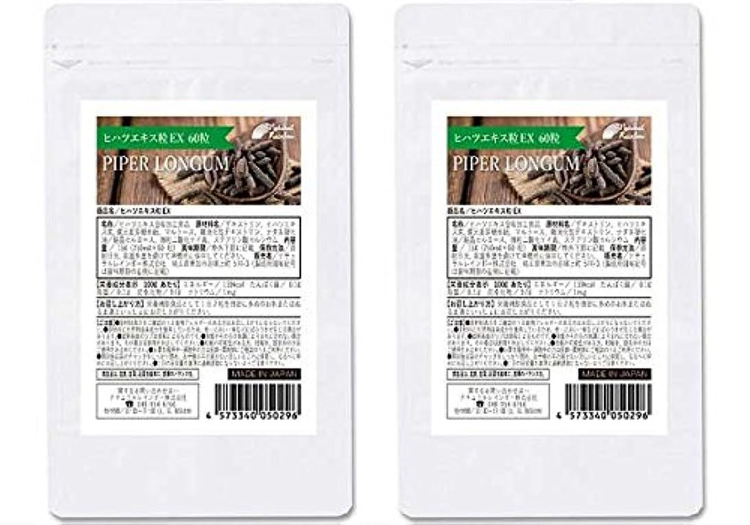 餌幻想的部門ヒハツサプリ錠剤タイプ ヒハツエキス粒EX 2個セット