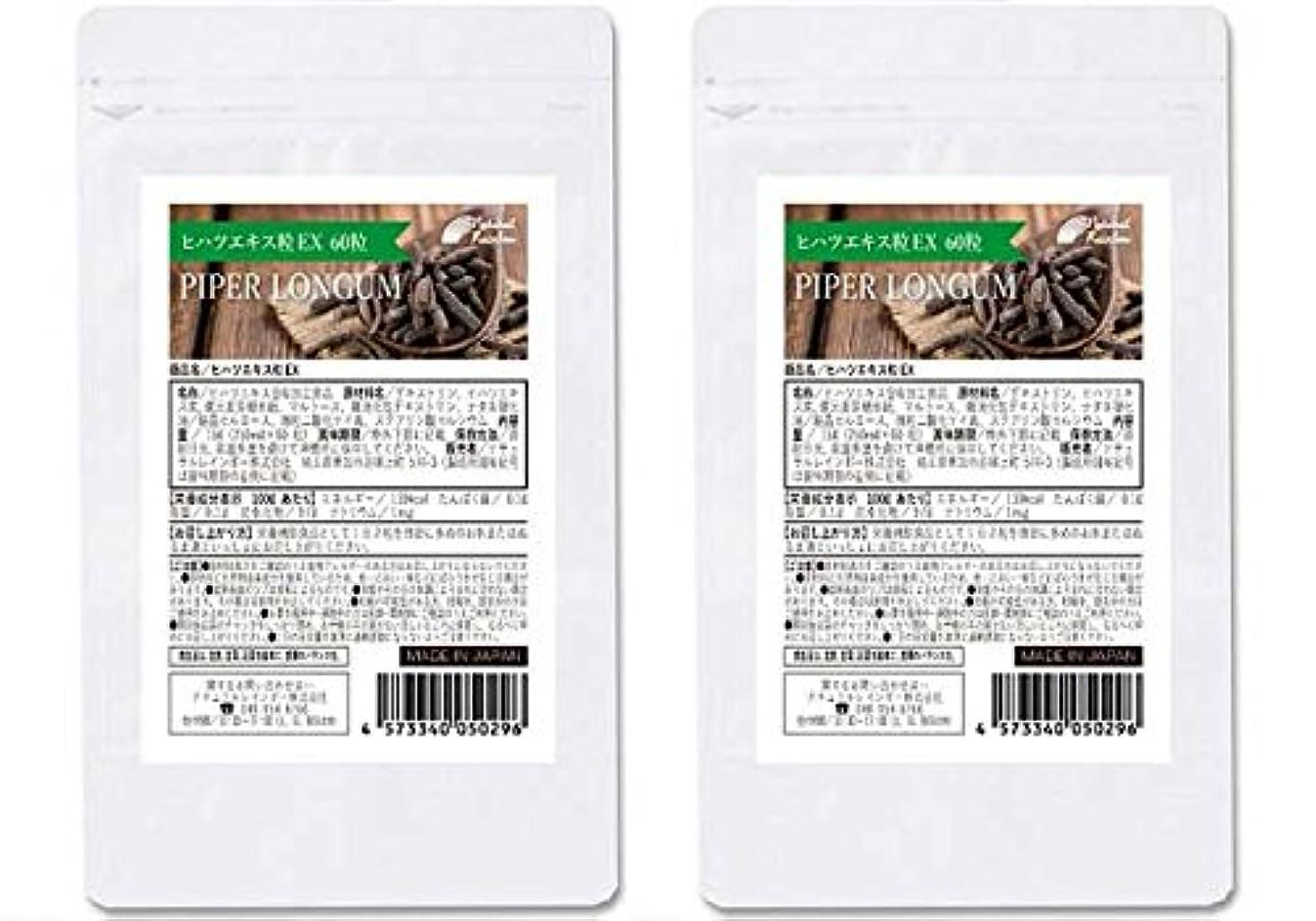 キャロライン明示的にスカープヒハツサプリ錠剤タイプ ヒハツエキス粒EX 2個セット