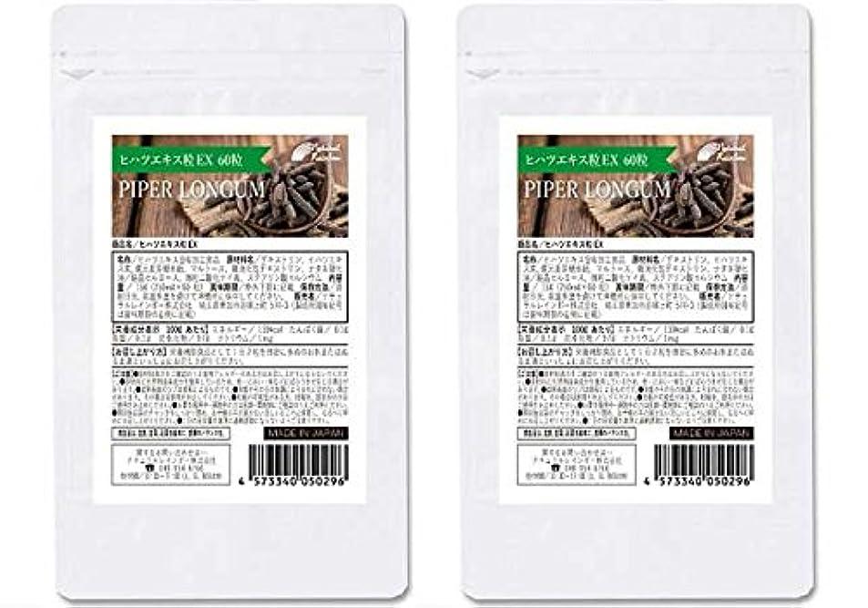 お尻リスなんとなくヒハツサプリ錠剤タイプ ヒハツエキス粒EX 2個セット