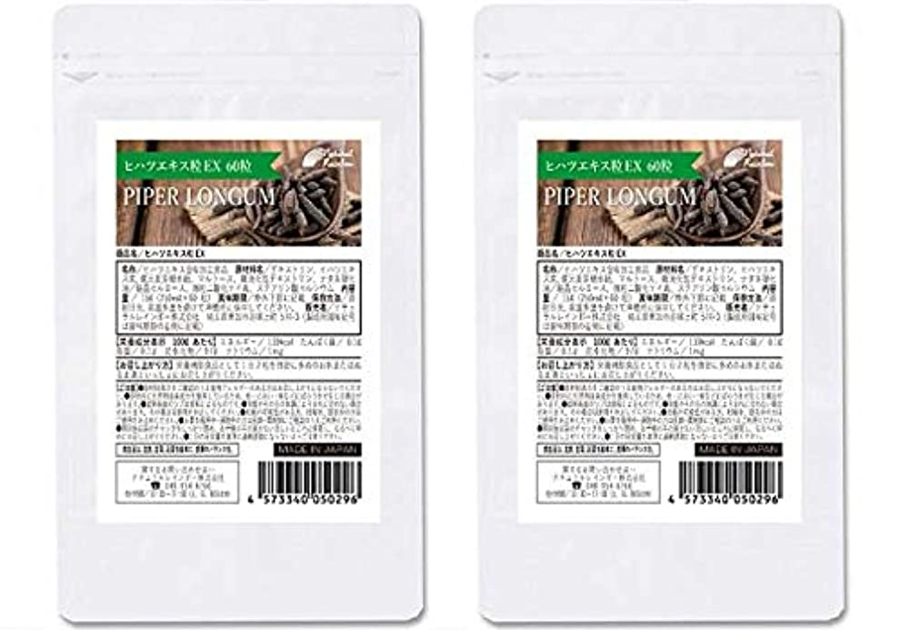 ラウズ寛容実行するヒハツサプリ錠剤タイプ ヒハツエキス粒EX 2個セット