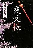 夜叉桜 (光文社時代小説文庫) [文庫] / あさの あつこ (著); 光文社 (刊)