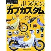 はじめてのスーパーカブカスタム—HONDA SUPER CUB 50/90 & Little Cub