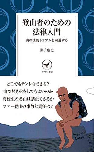 登山者ための法律入門 山の法的トラブルを回避する 加害者・被害者にならないために (ヤマケイ新書)