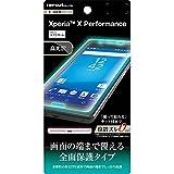 レイ・アウト Xperia X Performance 液晶保護フィルム TPU・光沢・フルカバー RT-RXPXPF/WZ1