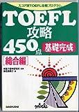 TOEFL攻略450点基礎完成〈総合編〉 (スコア別TOEFL攻略プログラム)