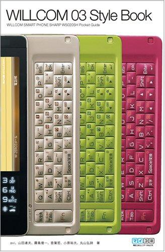 WILLCOM 03 Style Book