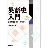 英語史入門―現代英文法のルーツを探る