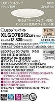 パナソニック(Panasonic) 天井埋込型 LED(電球色) ダウンライト 浅型8H・高気密SB形・拡散タイプ(マイルド配光) 調光タイプ(ライコン別売) 埋込穴φ150 XLGB78512CB1