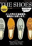 メンズファッションの教科書シリーズ vol.2 本格革靴の教科書 The Shoes (Gakken Mook Fashion Text Series)